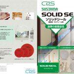 solidseal-1