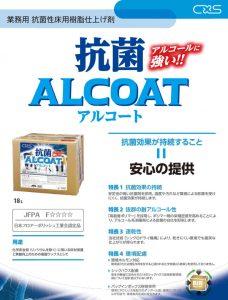 抗菌アルコート